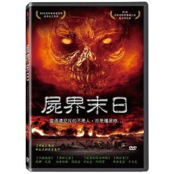 屍界末日DVD