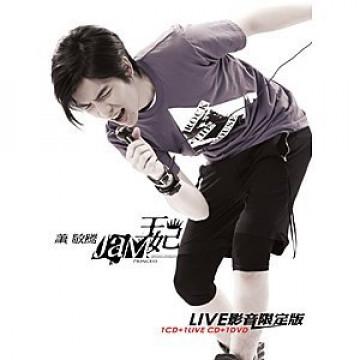 王妃 Live 影音限定版(2CD+1DVD)