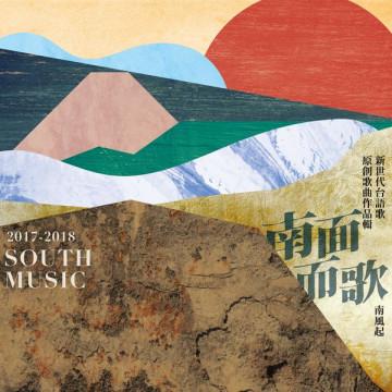 南面而歌-新世代台語歌原創歌曲作品輯