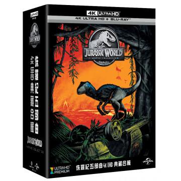 侏羅紀系列 4K典藏合輯