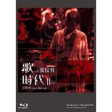【歌時代 II 】音樂會 LIVE藍光BD