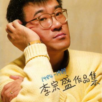 1984-1989李宗盛作品集LP