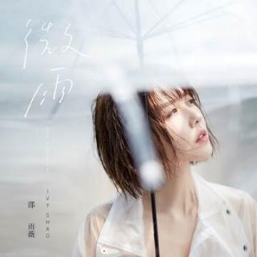首張專輯「微雨」正式版