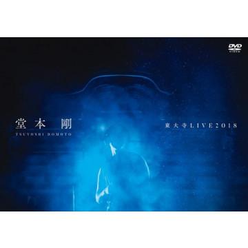 堂本 剛 東大寺LIVE 2018(台壓DVD)