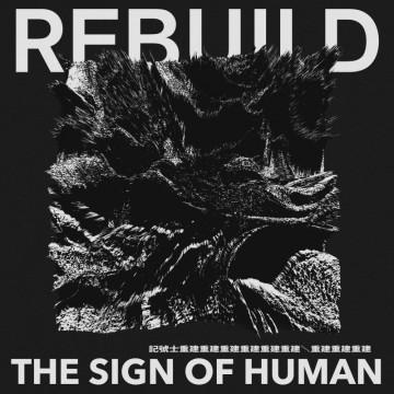重建(Rebuild)
