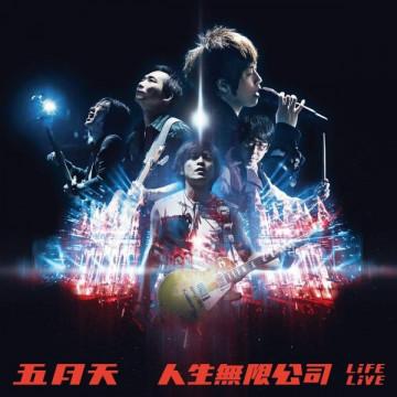 人生無限公司 LiFE LiVE 3CD(預購限定版)