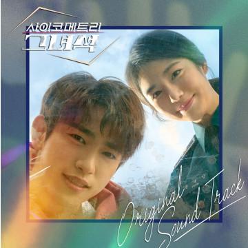 會讀心術的那小子《台灣獨家特別版CD+DVD》