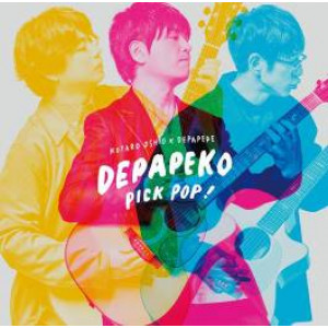 PICK POP!~J-Hits Acoustic Covers~【CD+DVD初回盤】