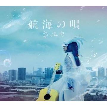 航海之歌 【CD+DVD初回生產限定盤】