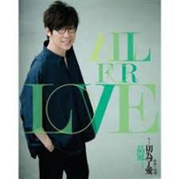 一切為了愛 (新歌+精選) CD+DVD