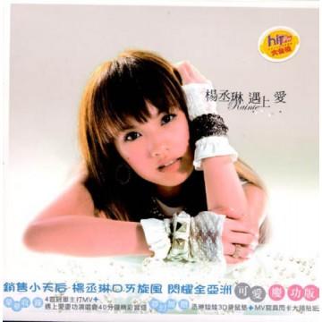 遇上愛(可愛慶功版CD+DVD)