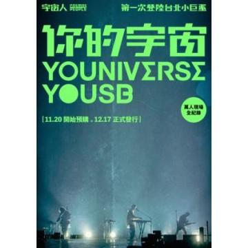 你的宇宙YOUNIVERSE YOUSB(USB)宇宙人第一次登陸台北小巨蛋萬人現場全紀錄