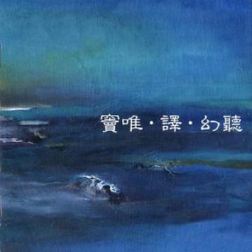 幻聽(LP)