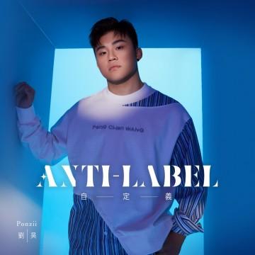 自定義Anti-Label