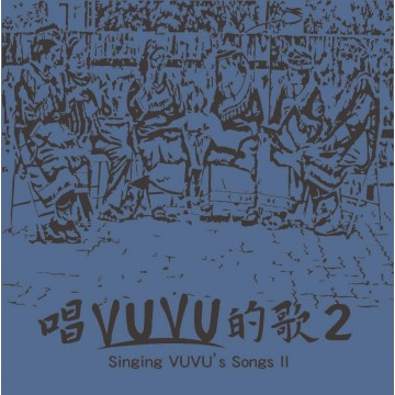 唱VUVU的歌2