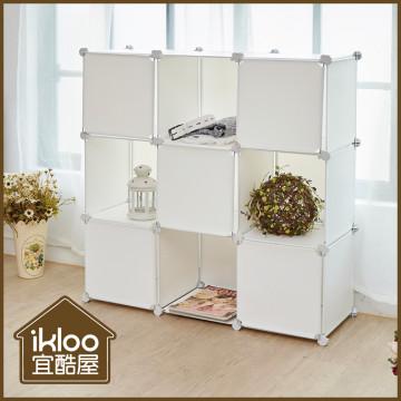 【ikloo】9格9門收納櫃(法國白)
