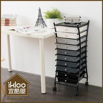 ◆買1送1◆【ikloo】時尚黑白灰十層收納抽屜車