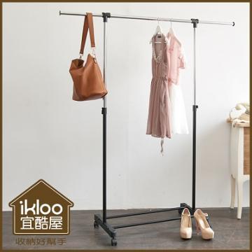 【ikloo】台製時尚單桿延伸曬衣架