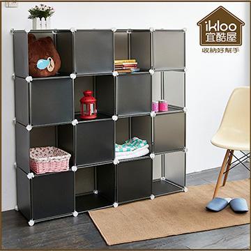 【ikloo】16格16門收納櫃/組合櫃