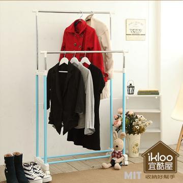 買一送一【ikloo】彩漾雙桿升降曬衣架