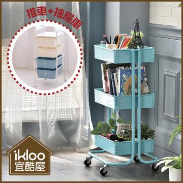 📣📣📣【ikloo】藍色三層推車+藍白四層抽屜車