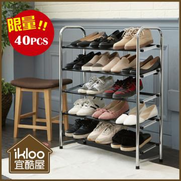 📣📣📣限量款【ikloo】簡約五層磨砂鞋架