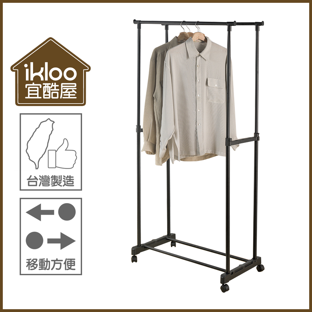 【ikloo雙11特殺】雙桿升降曬衣架(黑白兩色)