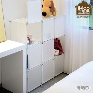 (經銷商限定)【ikloo】9格9門收納架/組合櫃
