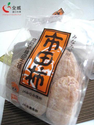 日本市田柿干(20包)