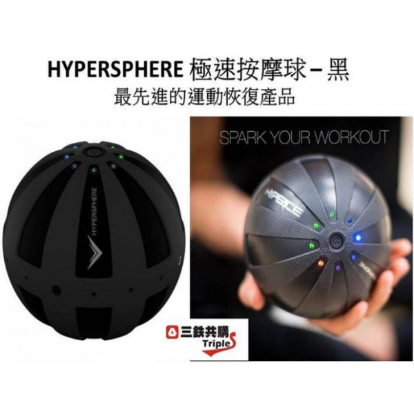 Hyperice VYPER 極速按摩球(按摩球)/五週年慶加贈按摩體驗卷