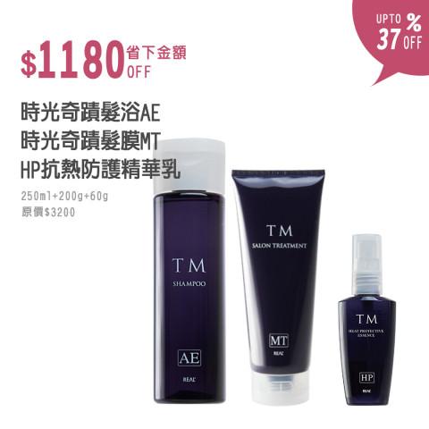 [1/1-1/23限定]時光奇蹟髮浴AE(潔淨型)+髮膜MT(滋潤型)+熱防護精華乳HP
