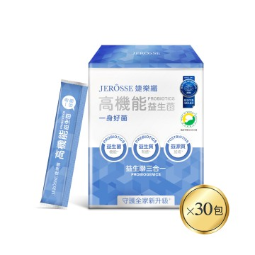 【全家人的保健品】JERÔSSE婕樂纖 高機能益菌(30包)