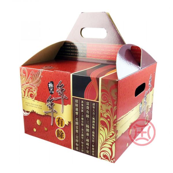 年年有餘年菜盒 (1組)