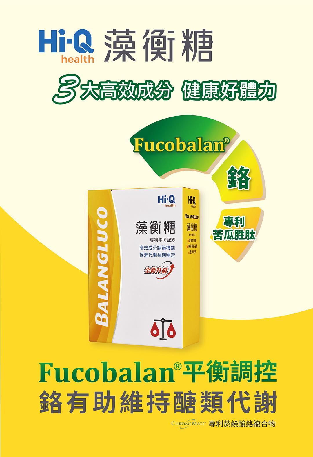 藻衡糖買3送1 高穩定藻褐素有效改善糖尿病加強預防降低副作用 中華海洋生技公司貨 健康優先 0800-800-924