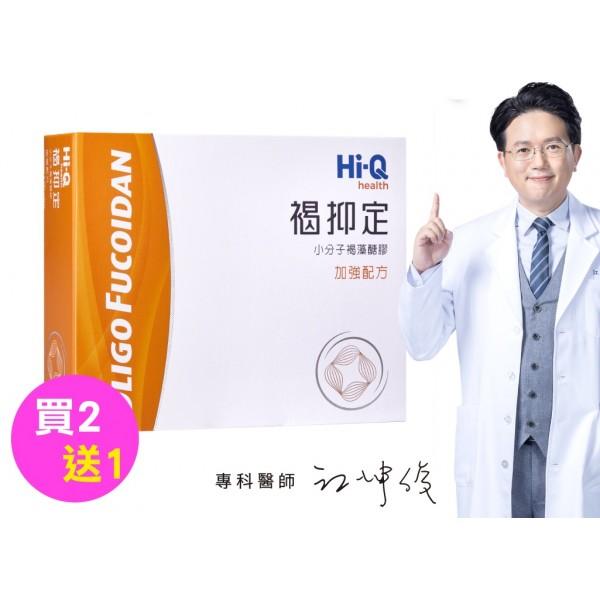 【Hi-Q health】褐抑定 藻寡醣加強配方-小分子褐藻醣膠(買2送1, 共3盒)