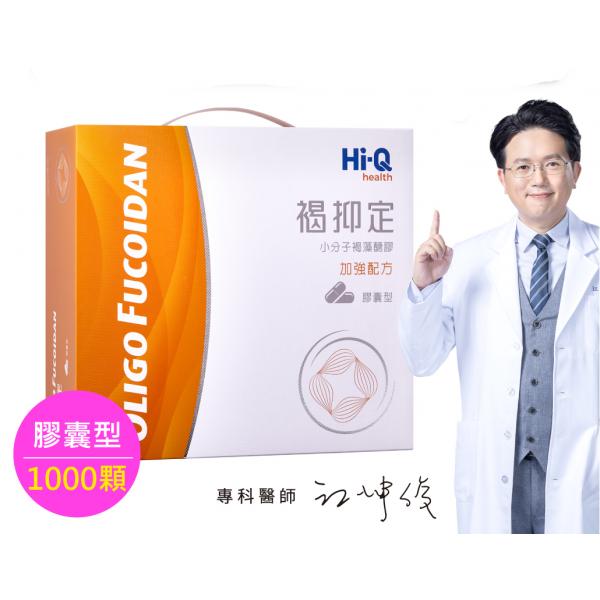 【Hi-Q health】褐抑定 藻寡醣加強配方-小分子褐藻醣膠(1000顆裝禮盒)