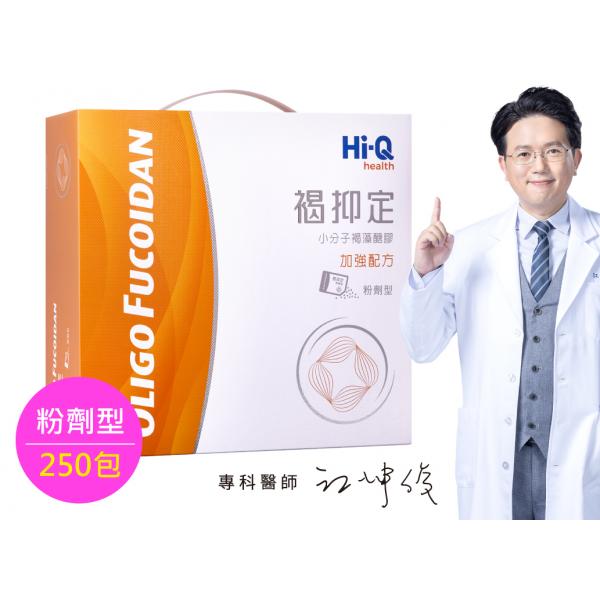 原廠直營【Hi-Q health】褐抑定 藻寡醣加強配方 (250包粉劑禮盒)