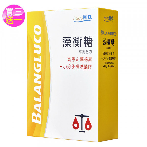 【Hi-Q health】藻衡糖-平衡配方(買3送1,共4盒)