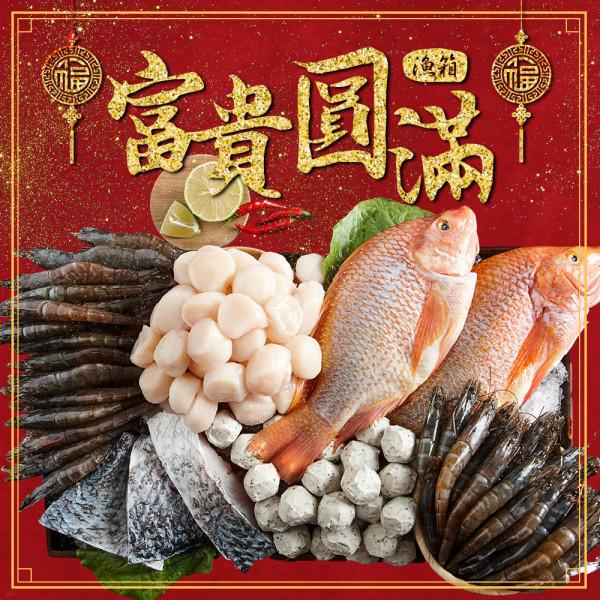 【Hi-Q fresh】富貴圓滿魚箱
