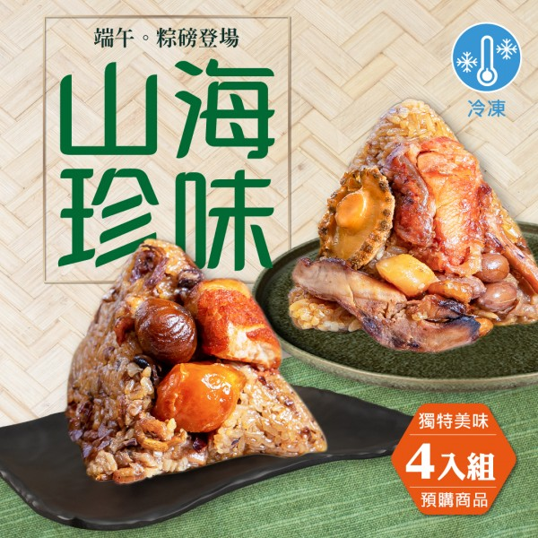 【Hi-Q 鱻食坊】巨無霸鮑魚海鮮粽/重量級紅麴蛋黃肉粽 (4顆/組)