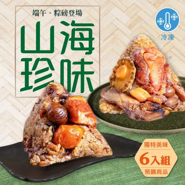 【Hi-Q 鱻食坊】巨無霸鮑魚海鮮粽/重量級紅麴蛋黃肉粽 (6顆/組)