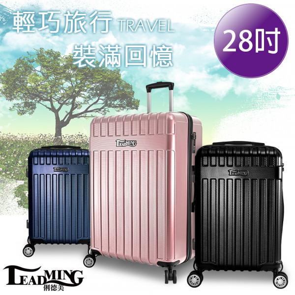 前進未來28+20吋輕量化耐摔耐撞行李箱
