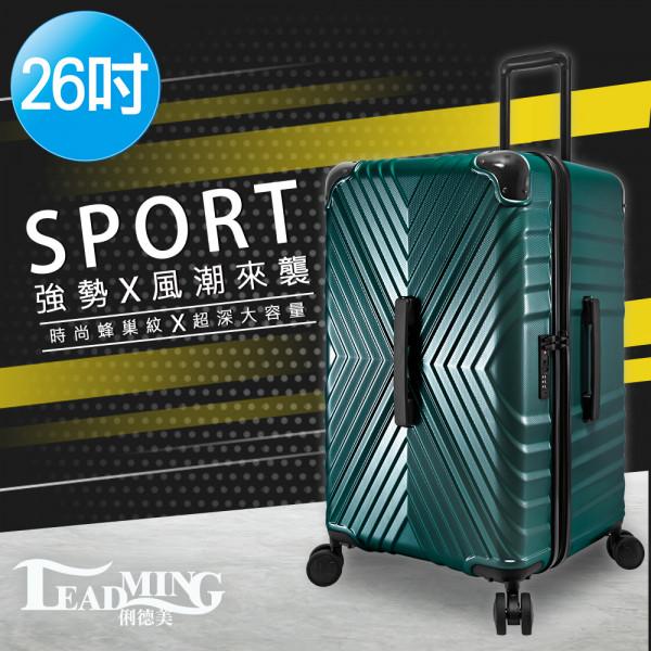 X-SPORT 胖胖箱 26吋 【拉鍊】 防刮耐撞細紋行李箱