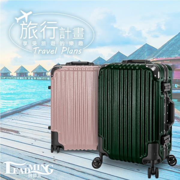 享樂世代 20吋 防刮拉絲紋 2:8開 行李箱