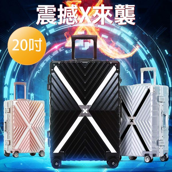 Leadming X方程式 20吋鋁框行李箱