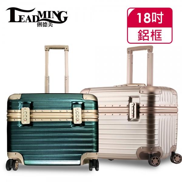 Leadming 光之影者子母箱輕量20吋+14吋行李箱