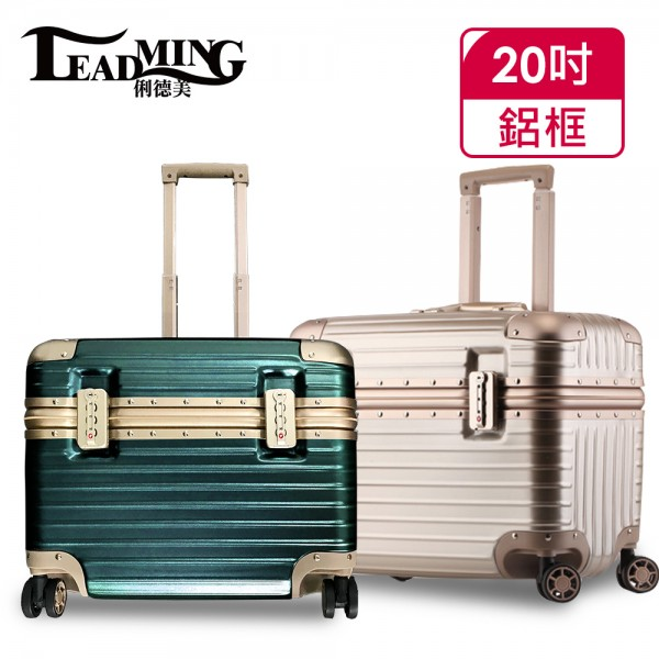 【Leadming】機長箱20吋鋁框商務/工具行李箱(3色任選)
