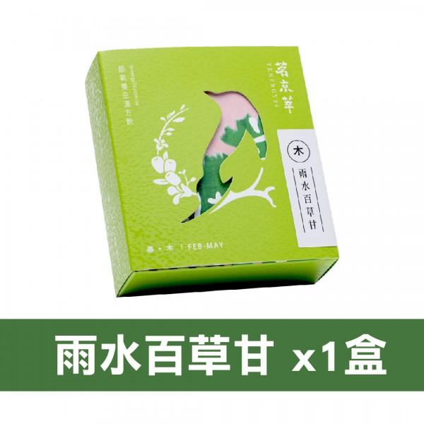 【茗京萃】節氣養生漢方飲-雨水百草甘 【明亮】魚腥草+薄荷配方