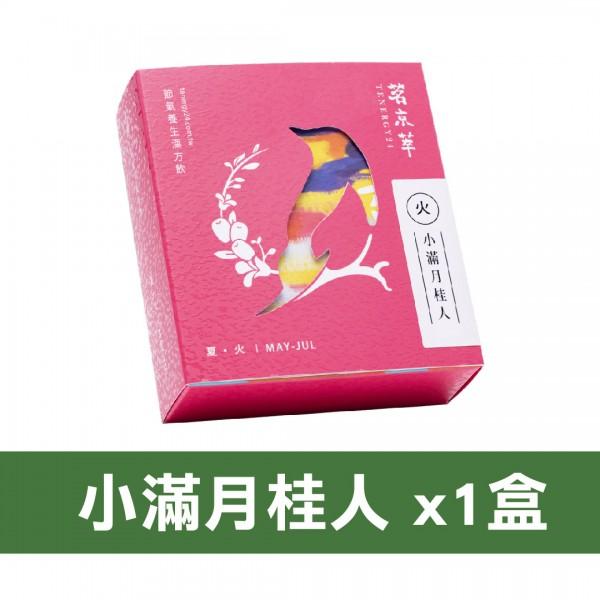 節氣養生漢方飲-小滿月桂人【舒壓】