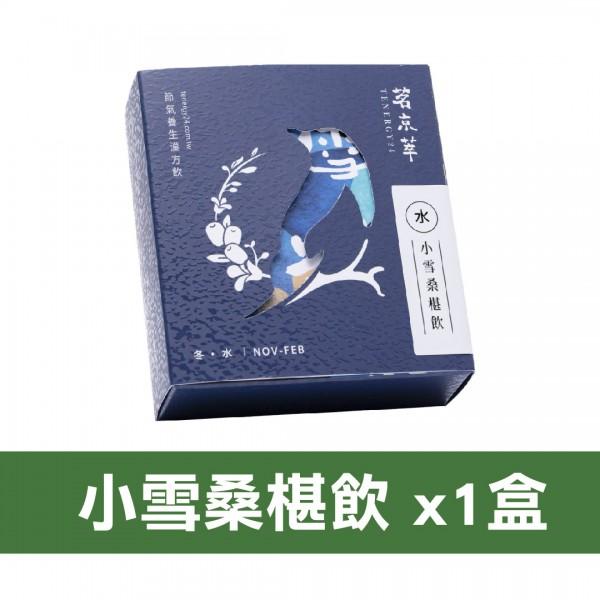 節氣養生漢方飲-小雪桑椹飲【活力】